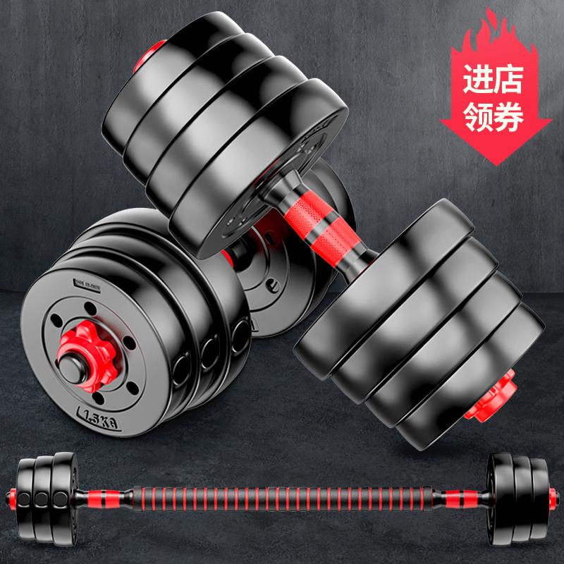 哑铃男士健身家用重量瘦初学者20kg30公斤杠铃可调节锻炼亚玲一对满69元减20元