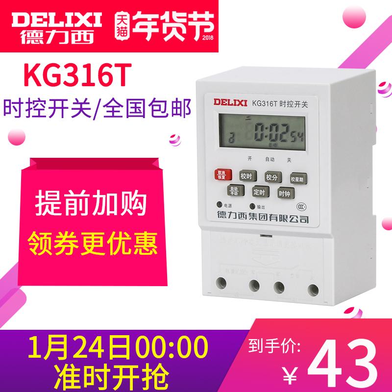 德力西定时器路灯电源时间控制器微电脑时控开关220v全自动kg316t