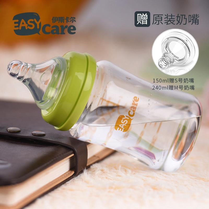 伊斯卡尔新生儿宝宝玻璃奶瓶防胀气防呛初生婴儿宽口奶瓶150/240