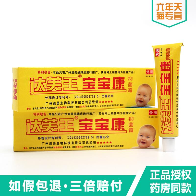 达芙王宝宝康抑菌霜正品/肤克达肤王维肤膏霜剂