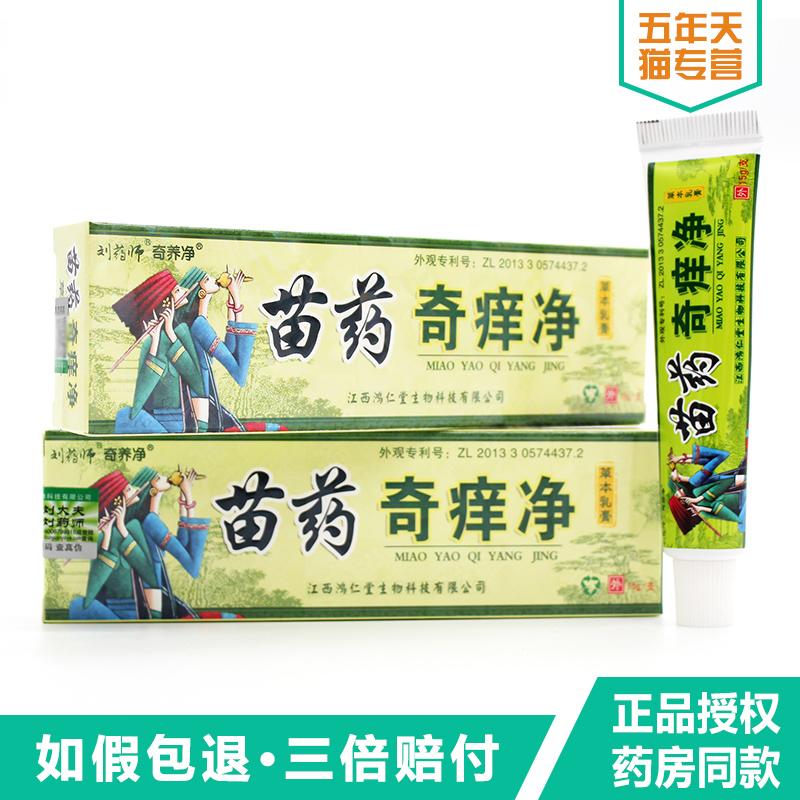 苗药奇痒净草本乳膏/买、送1支正品 配赠品/江西鸿仁堂刘药师软膏