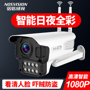 Full color wireless camera home indoor monitor mobile phone remote wifi network outdoor HD night vision set