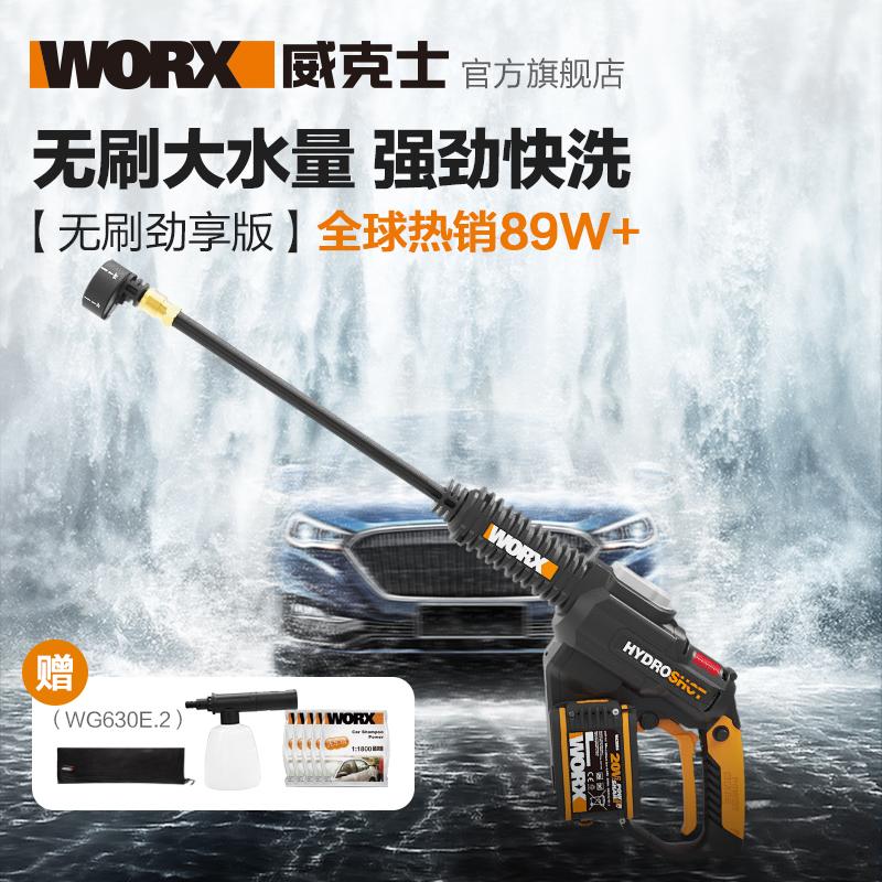 威克士WG630E无线洗车机双电高压水泵水枪家用便携清洗机洗车神器