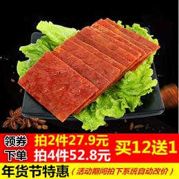 【天天特价】靖江猪肉脯特产零食小吃猪肉干猪肉铺蜜汁休闲食品