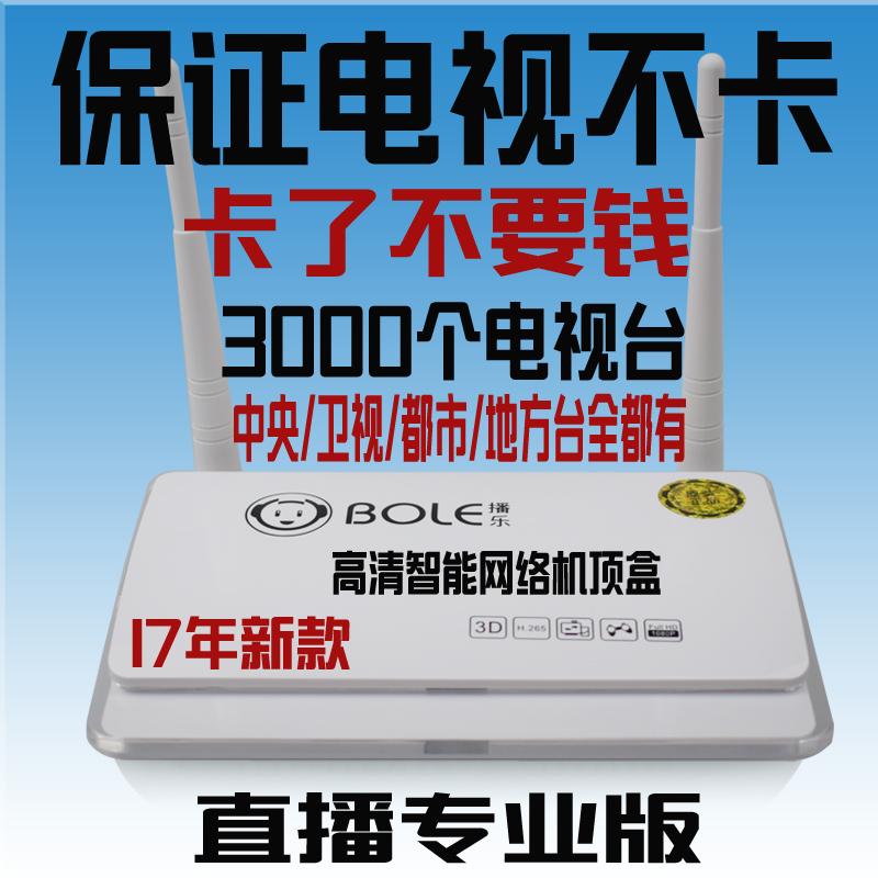 高清网络机顶电视盒子直播不卡无线wifi安卓智能播放器家用全网通