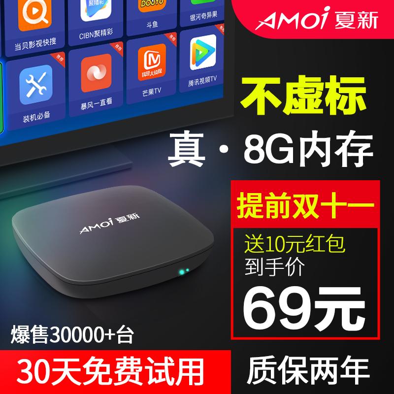 网络电视机顶盒全网通高清电视盒子家用wifi无线投屏魔盒4K播放器