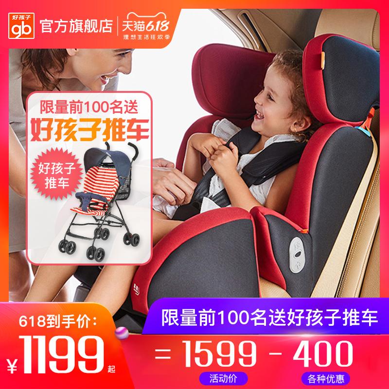 点击查看商品:好孩子儿童安全座椅汽车用0-7岁车载婴儿坐躺360度旋转CS775/773