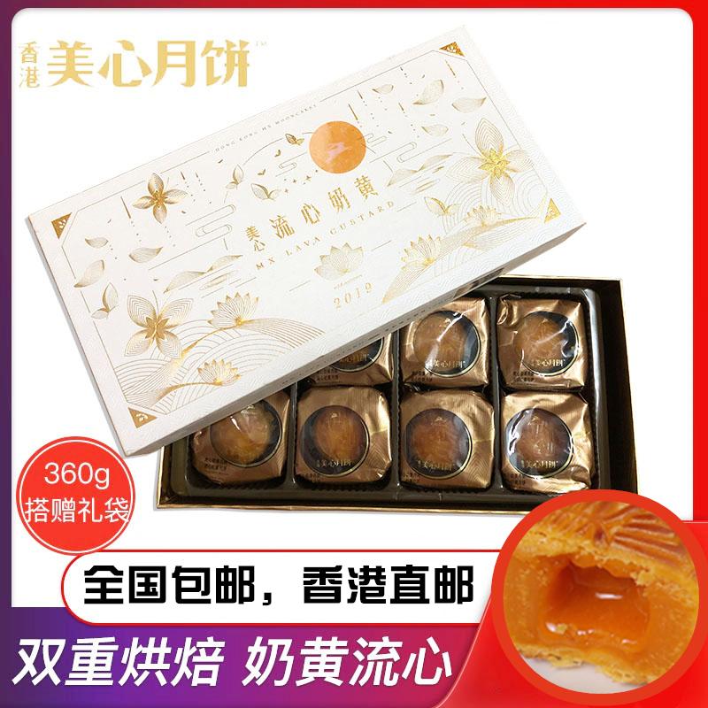香港直邮美心流心奶黄月饼礼盒8个装中秋流沙蛋黄礼盒装进口送礼