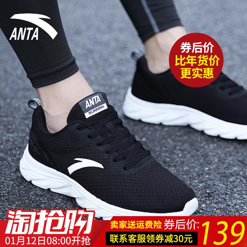 点击查看商品:安踏男鞋跑步鞋2018新款鞋子秋冬季休闲鞋男士正品女品牌运动鞋男