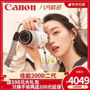 [Official Authorization] Canon 200d Second Generation 2ii Entry-level Digital HD Travel Student SLR Camera