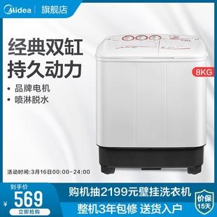 Midea/美的8公斤KG洗衣机 家用双桶半自动MP80-DS805