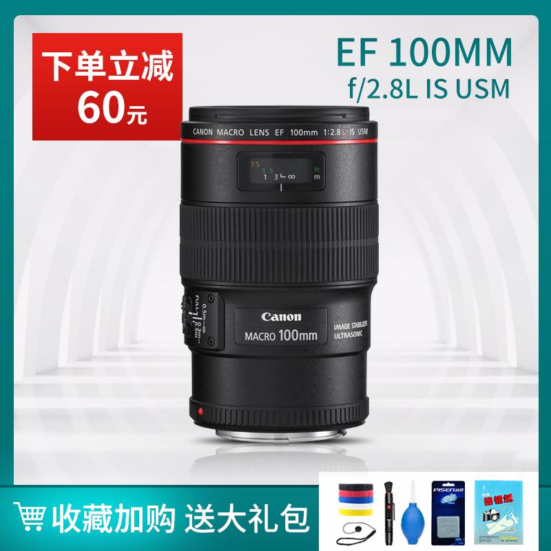 正品行货 佳能镜头EF 100mm f/2.8L IS USM 100 F2.8 新百微 包邮