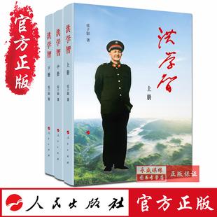 正版包邮  洪学智(全三册) 张子影 著 人民出版社