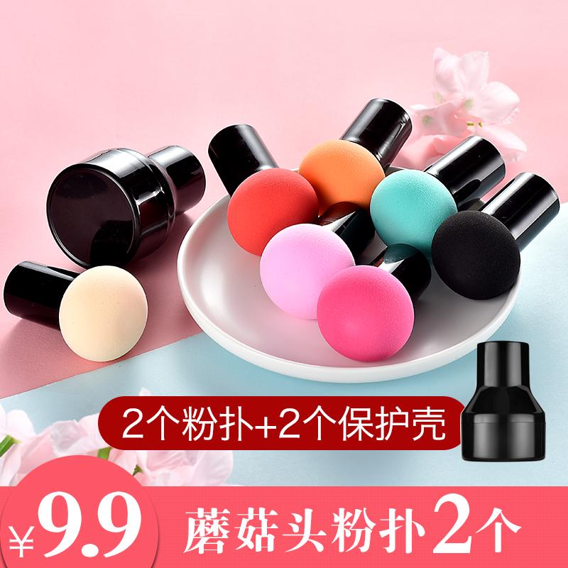 圆头小蘑菇头粉扑蛋气垫BB干湿两用化妆海绵套装便携不吃粉美妆蛋
