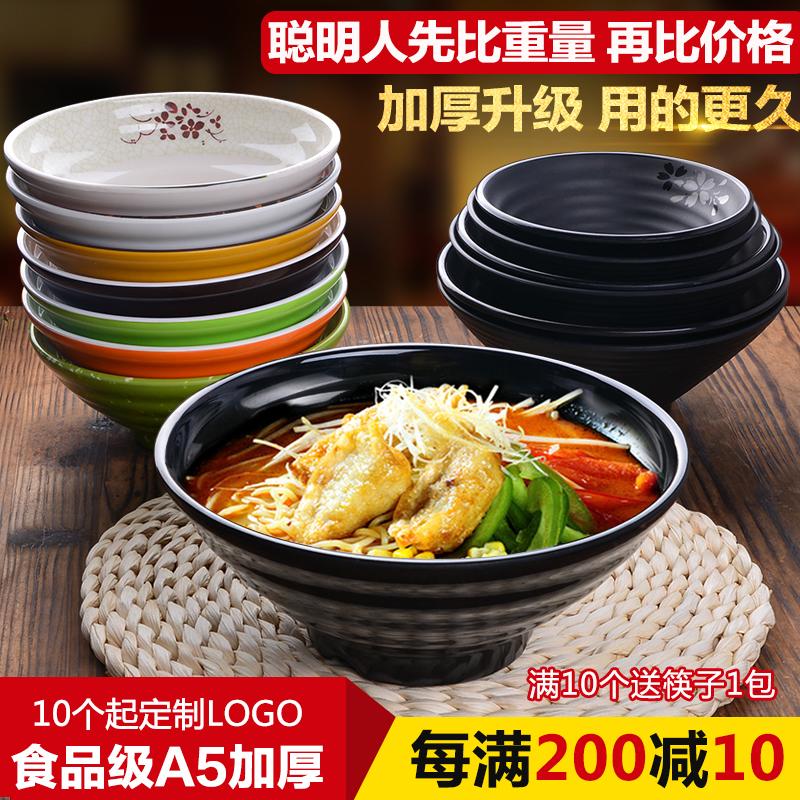 泡面碗味千拉面碗汤碗大碗日式餐具塑料碗商用密胺牛肉面麻辣烫碗