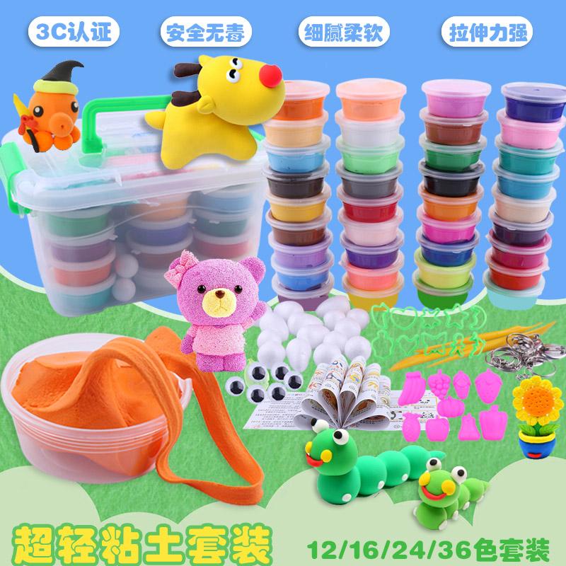 超轻粘土36色儿童无毒橡皮泥彩泥太空水晶黏土雪花泥24色套装玩具