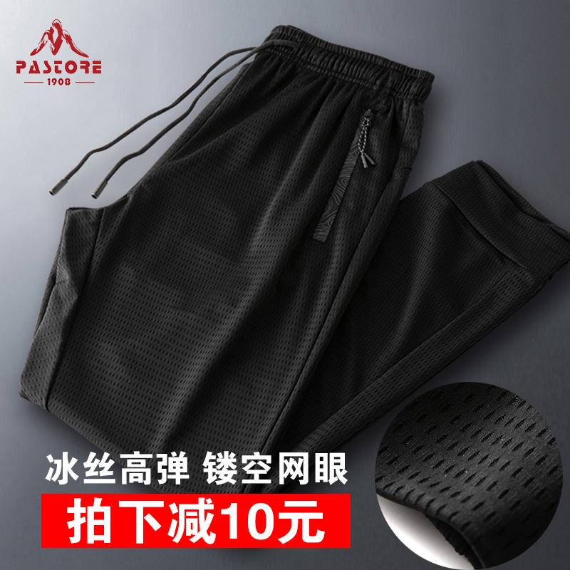 夏季薄款户外速干裤男女徒步运动休闲冰丝弹力大码网眼束脚空调裤