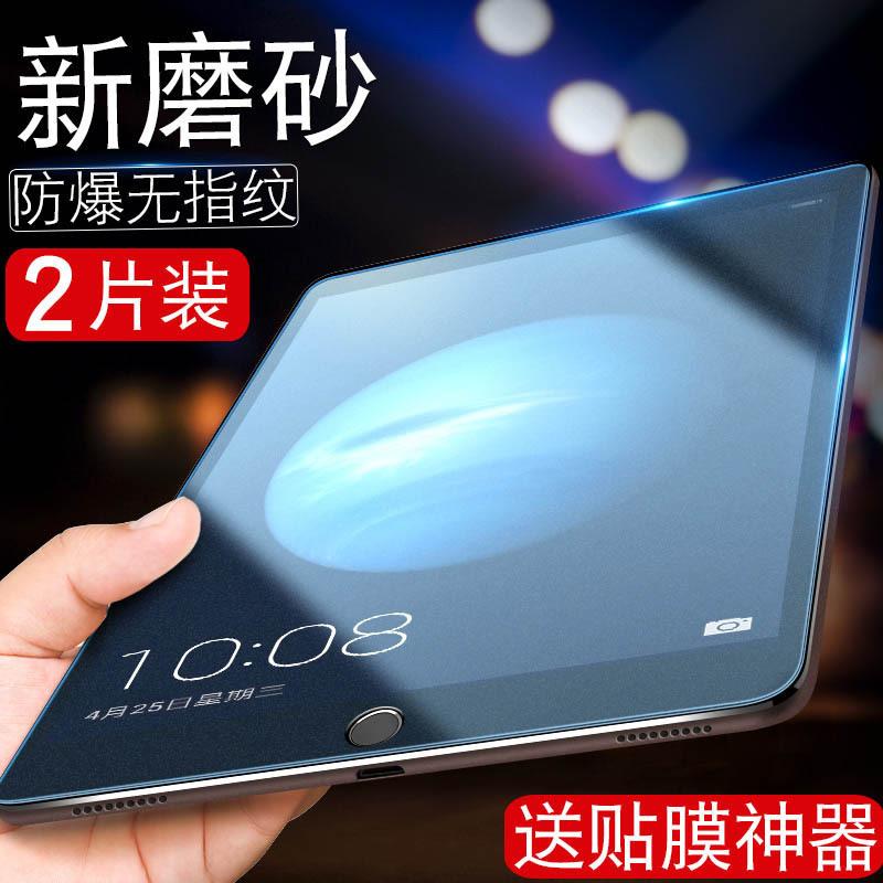 ipad钢化膜磨砂2018新款2017苹果ipad air2平板pro9.7/10.5寸mini4/3/2迷你A1822新款a1474全屏a1893保护贴膜