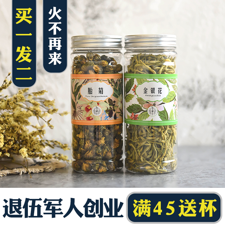 2罐装桐乡正宗胎菊王金银花茶叶特级组合清热去火茶降火下火共85g