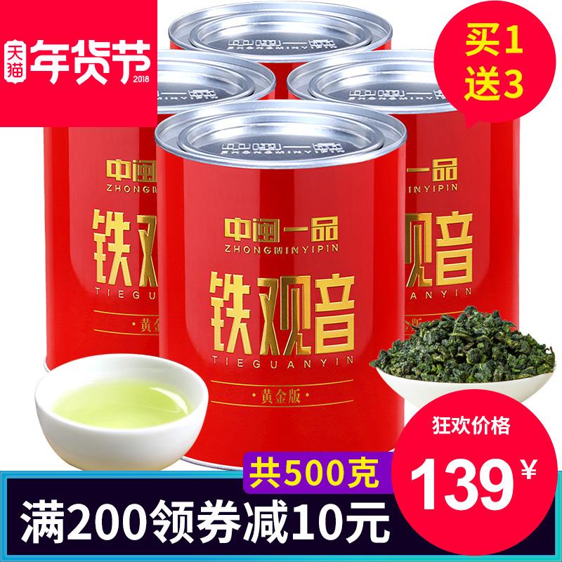 买一送三共500g安溪铁观音茶叶浓香型茶叶乌龙茶礼盒装罐装