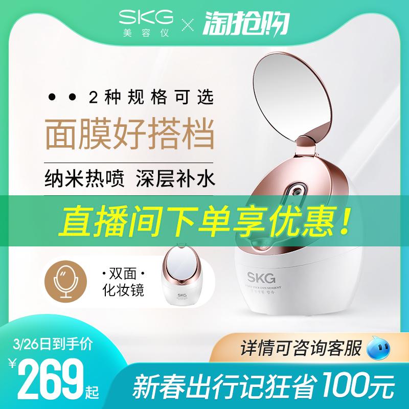 SKG蒸脸仪美容仪热喷补水蒸脸器 家用秋冬保湿纳米脸部加湿器