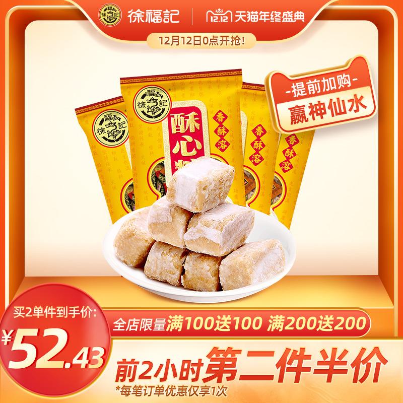 徐福记酥心糖328g*4花生糖喜糖果混合多口味散装零食品大礼包年货