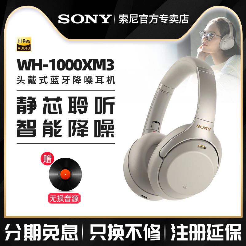 Sony/索尼 WH-1000XM3 头戴式无线蓝牙降噪耳机 低音通话1000XM2