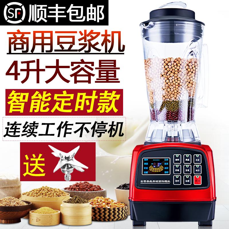 韩派大容量商用豆浆机 智能定时冰沙机榨汁机早餐现磨破壁料理机