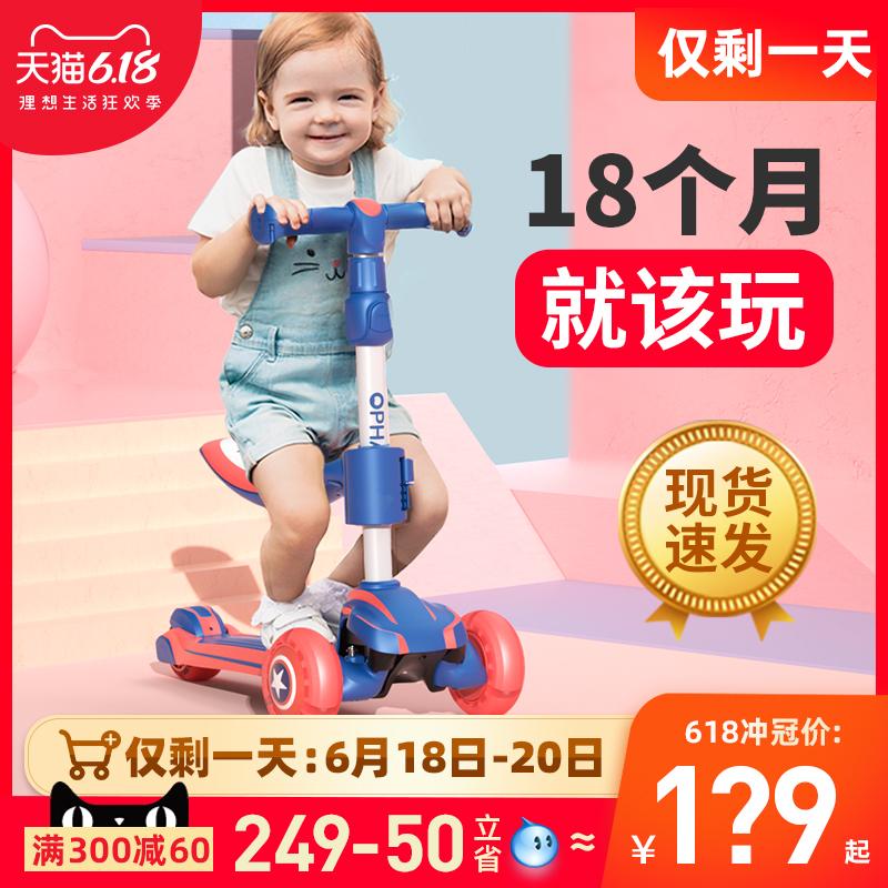 礼意久久2一3岁宝宝1儿童滑板车可坐可骑滑6单脚溜溜三合一滑滑车