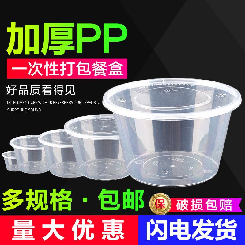 一次性餐盒1000ML圆形塑料外卖打包盒加厚透明快餐便当盒汤碗带盖