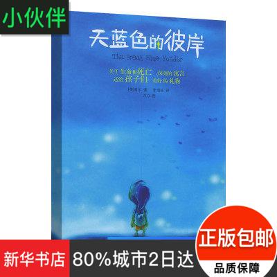 现货包邮 天蓝色的彼岸 希尔 联合国教科文组织给家长和孩子们的课外书 新世界出版社 7-14岁儿童寓言故事 新华书店正版畅销图书籍