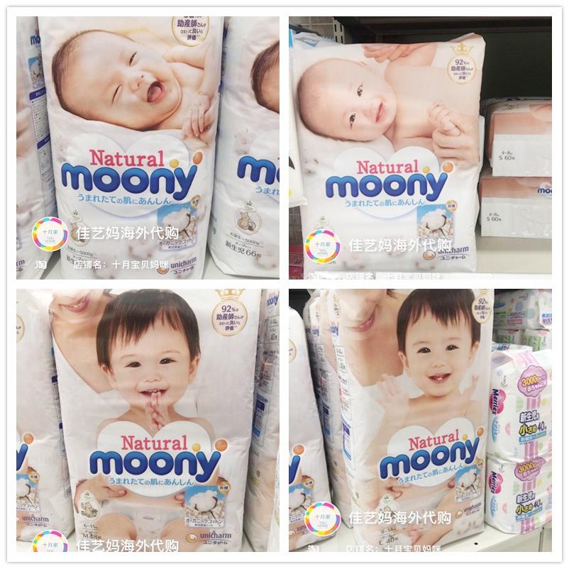 日本尤妮佳moony自然皇家系列超薄纸尿裤L宝宝干爽尿不湿NB S M L