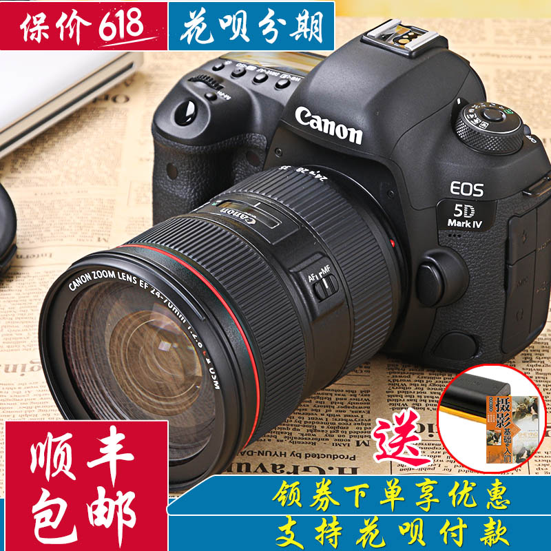 佳能EOS 5D Mark IV 5D4 单机身 5D4套机 全画幅单反数码相机