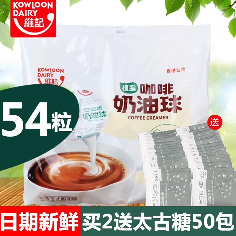 买2送50小包糖 维记咖啡奶油球植脂淡奶球奶精球咖啡伴侣5ML*54粒