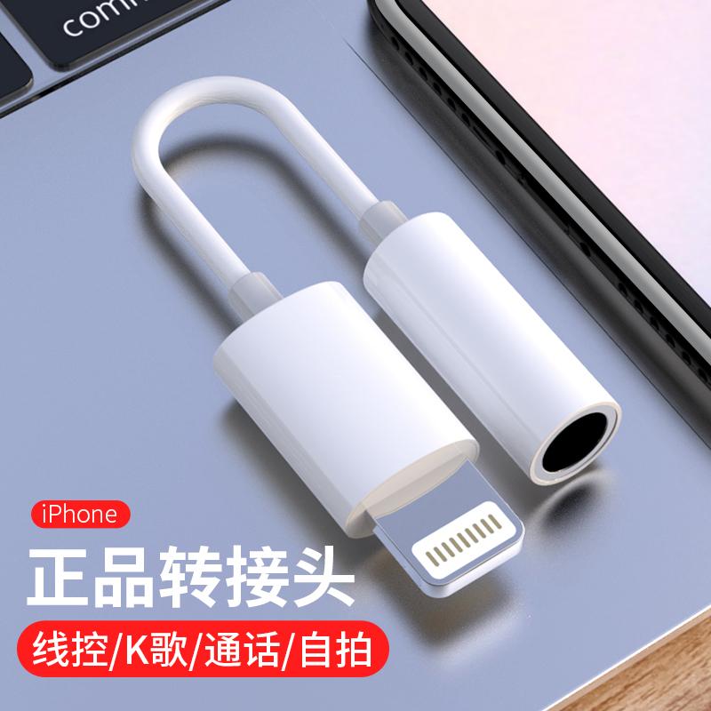 苹果7耳机线转接头iphone8plus分线[天猫商城]