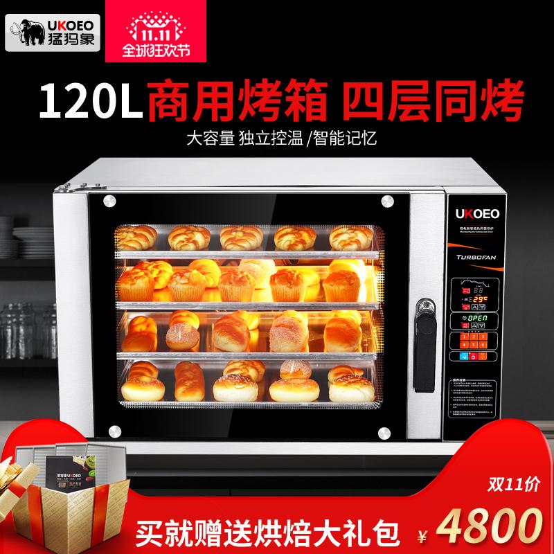 家宝德UKOEO E1200商用热风炉烤箱怎么样?质量价格性价比怎么样q92瑶瑶专访