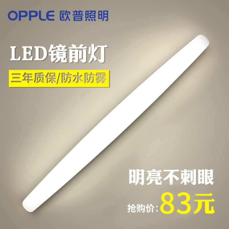 欧普照明LED镜前灯 防水雾现代简约节能浴室卫生间壁灯梳妆镜柜灯