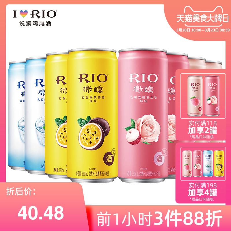 RIO锐澳鸡尾酒洋酒微醺预调鸡尾酒清甜少女组合330ml*8罐果酒