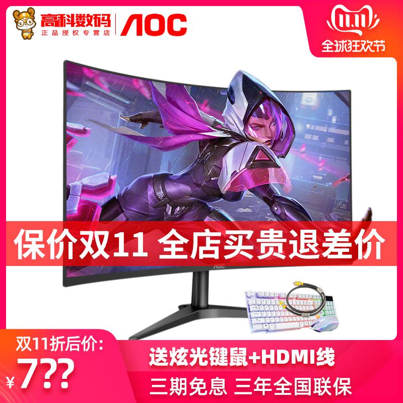 AOC/冠捷C27B1H 27英寸游戏曲面电脑显示器便携式24办公台式电竞32高清HDMI外接笔记本IPS液晶屏幕PS4