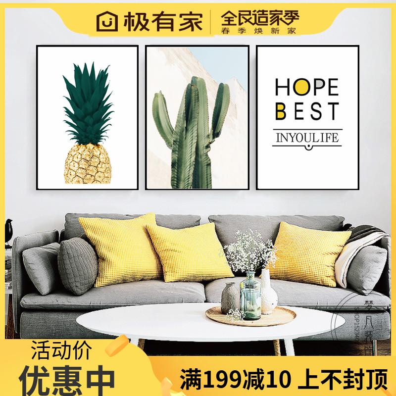 北欧风小清新客厅沙发背景墙装饰画金色菠萝卧室餐厅ins挂画植物