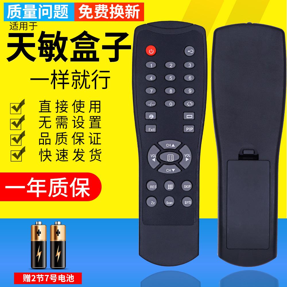 包邮天敏 LT360W LT320W LT280W LT300W天敏电视盒/卡 遥控器
