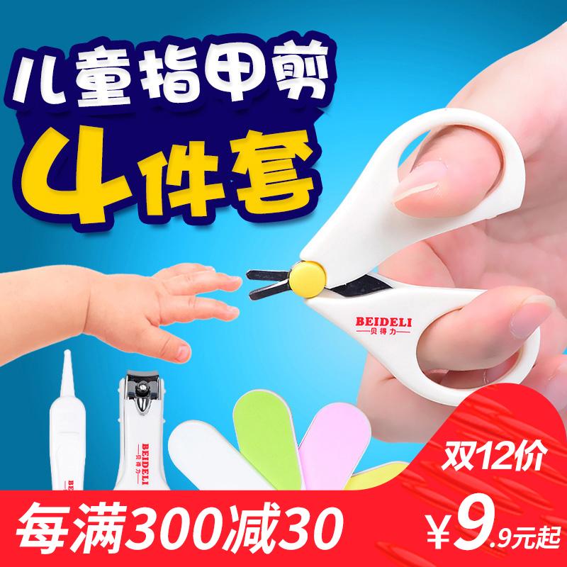 婴儿指甲剪新生儿防夹肉宝宝指甲刀套装儿童专用指甲钳婴幼儿剪刀