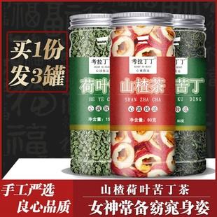 干荷叶干山楂绿茶叶泡水小叶苦丁荷叶茶瘦刮油去脂肚子排宿便罐装