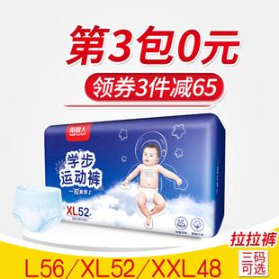 南极人拉拉裤XL52片男女宝宝婴儿超薄透气 尿不湿批发纸尿裤