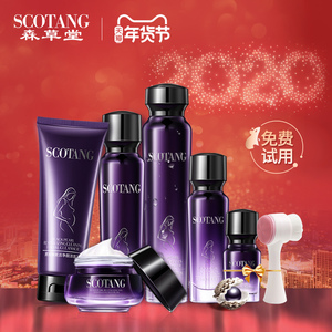 Sencaotang pregnant women skin care set natural pure moisturizing pearl moisturizing special makeup skin care products during pregnancy