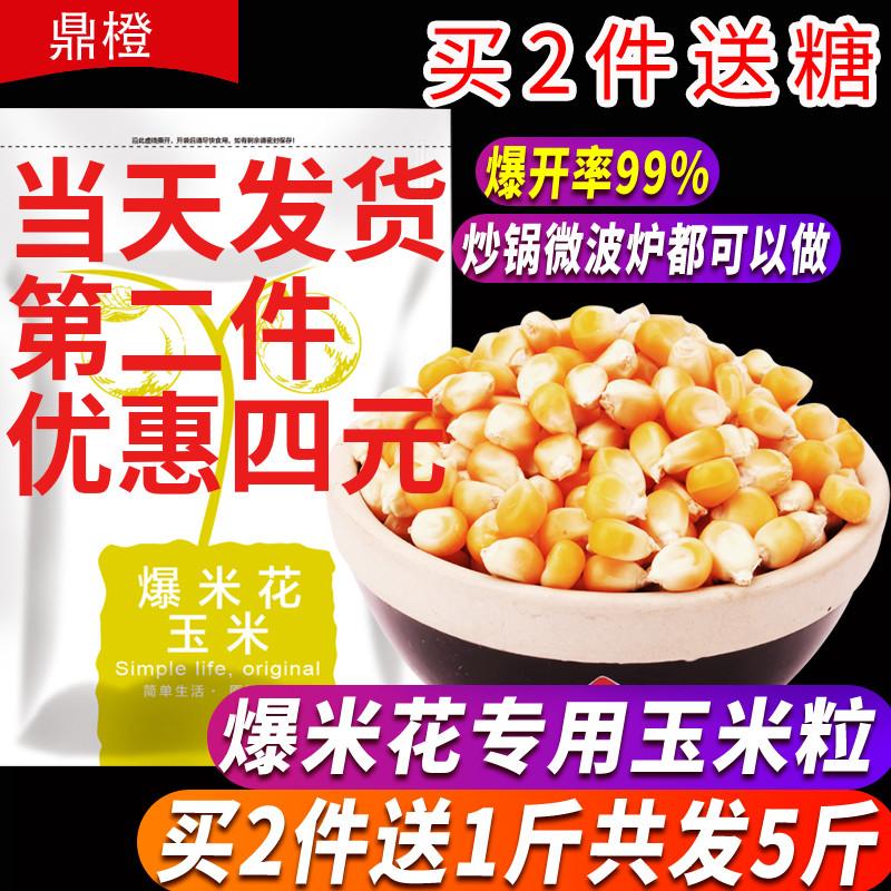 鼎橙2斤爆米花玉米粒自制原料爆裂小干玉米微波炉专用苞米花家用