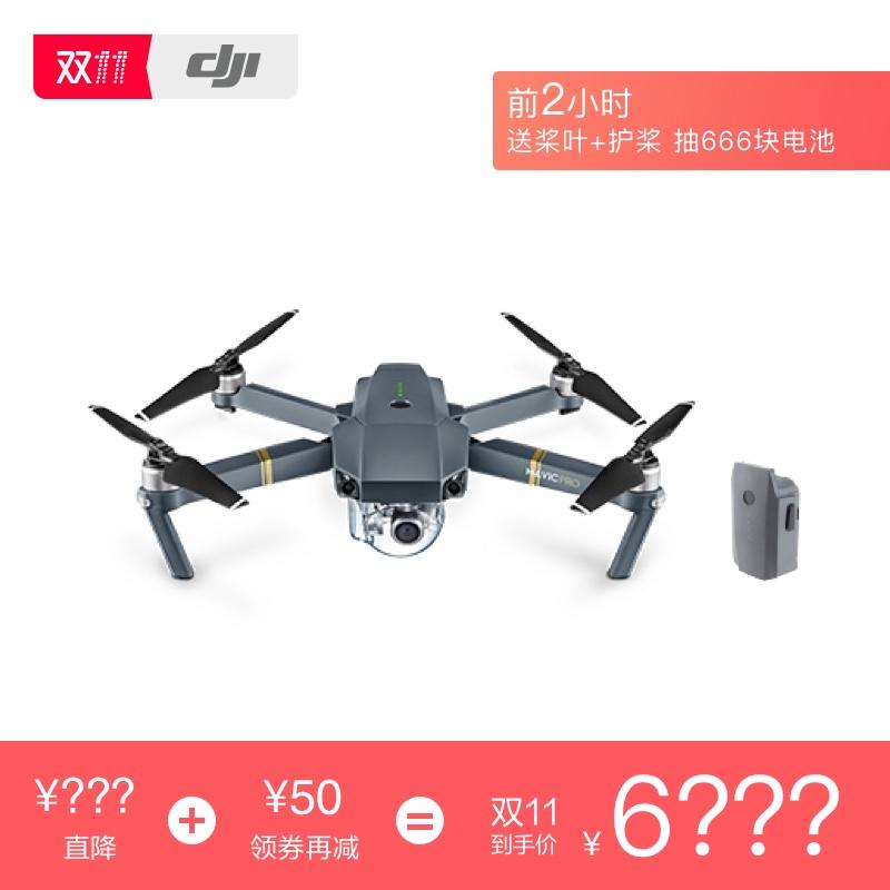 【现货】DJI大疆无人机 御Mavic Pro 可折叠航拍飞行器 高清 专业