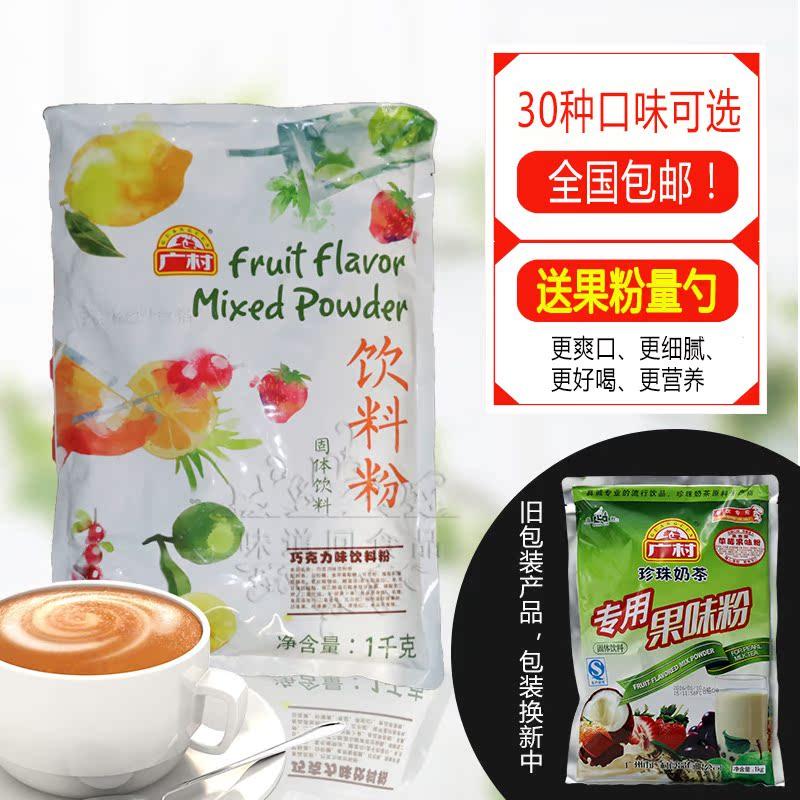 广村普及版味果粉椰香巧克力咖啡红绿豆麦香味粉1kg奶茶粉原料用