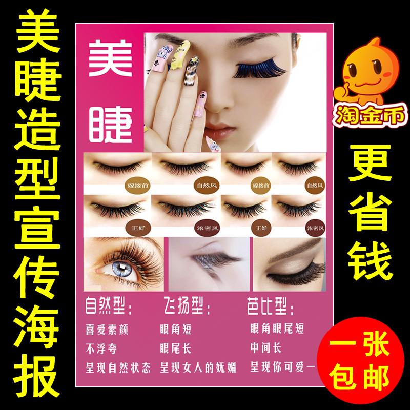 美容院美甲美睫海报张贴画定制 嫁接假睫毛效果对比图广告自粘画