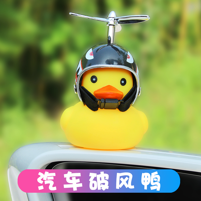 小鸭子车载摆件抖音破风黄鸭带头盔增压戴安全汽车后视镜涡轮增鸭